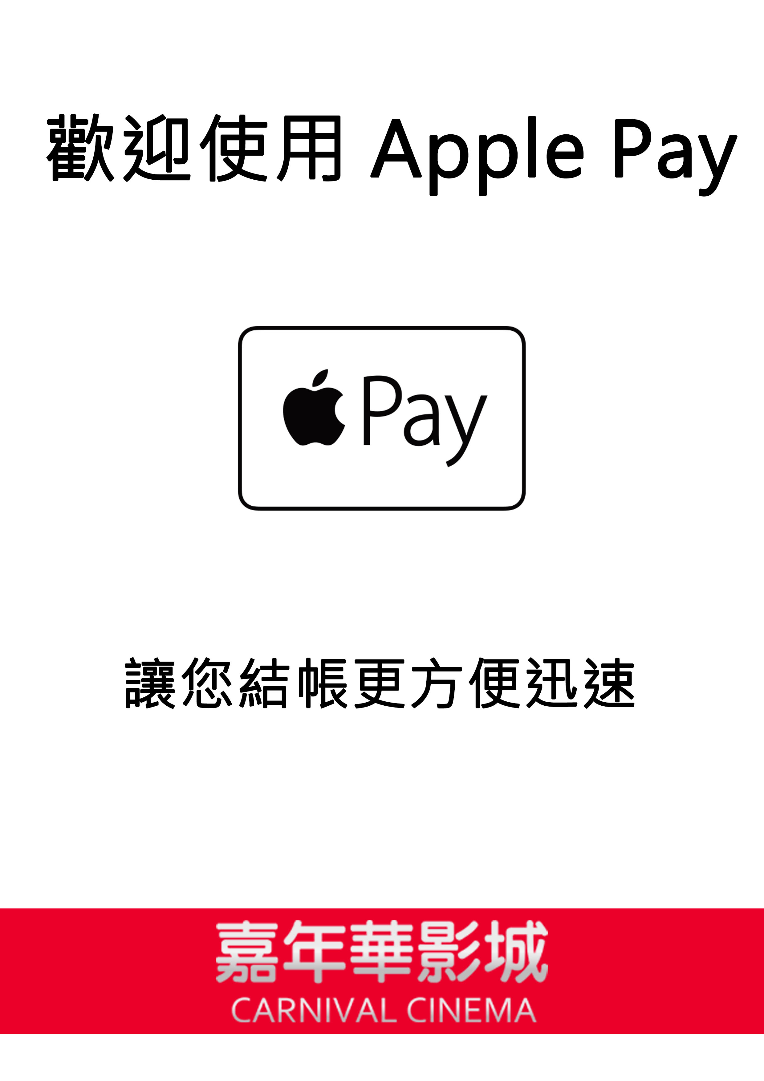 Apple Pay 付款取票